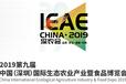 2020深圳大米展覽會2020深圳大米雜糧展