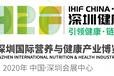 2020深圳大健康产业博览会