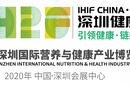2020深圳大健康產業博覽會圖片