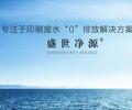 广东老牌子印刷包装废水污水处理水墨废水处理机厂家直销包邮