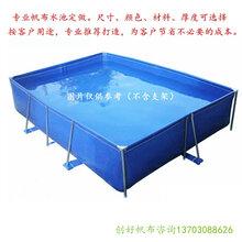 户外折叠支架养殖鱼池工地蓄水帆布水池定做图片