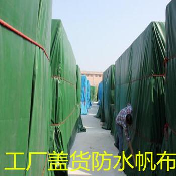 PVC复合材料防水布塑料篷布加工防水帆布刀刮布