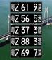 想辦理港珠澳大橋車牌的中澳兩地車牌圖片