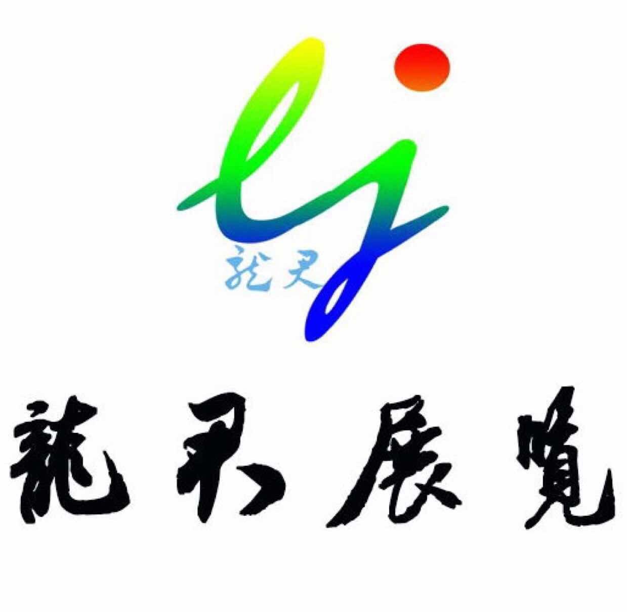 徐州龙君展览有限公司