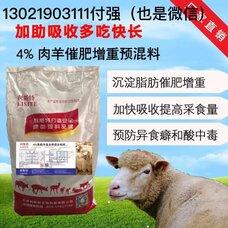 肉羊长肉快的饲料品牌,育肥羊专用饲料,瘦羊快速催肥的饲料,肉羊饲料品牌