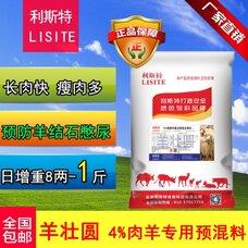育肥羊催肥饲料,育肥肉羊复合饲料,东北羊用什么饲料,预防羊拉稀的饲料