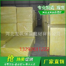 龙飒厂家直销玻璃棉板厂家让利保温棉直供图片