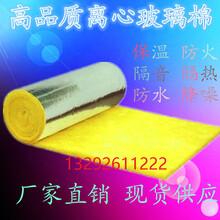 龙飒厂家直销保温棉厂家让利保温棉直供图片