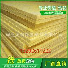 云浮龙飒离心玻璃棉隔音玻璃棉板厂家销售图片