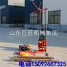 巨匠三相電地質勘探取樣設備QZ-2A水平打孔巖石取樣鉆機