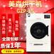 江蘇美森GZP-15工業烘干機洗衣房設備干衣機