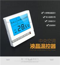 中央空調溫控器價格溫控開關廠家調速開關圖片