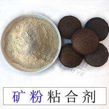 河南建杰-孟如月-型煤型炭粘合剂、矿粉球团粘合剂图片