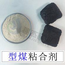 粉状-无烟煤粘合剂-河南建杰-厂家直销图片