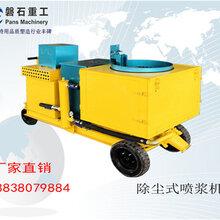 厂家供应环保型喷浆机煤安矿用喷锚机7立方喷浆施工价格图片