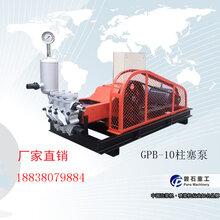 现货批发三缸柱塞泵GPB-10地基础注浆顶管注浆泵价格多少钱图片