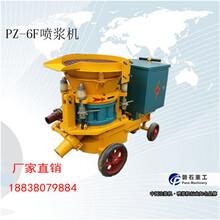 云南临沧市混凝土喷锚机湿喷机配件推荐图片