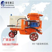 黑龙江绥化市隧道喷浆机煤安喷浆机出售图片