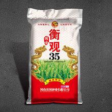 小麥種子(衡觀35)抗旱、抗倒,抗白粉、抗葉銹病,抗干熱風、抗穗發芽圖片
