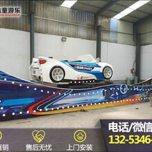 小型极速飞车游乐设备图片
