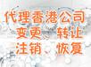 香港公司行政恢復經營,恢復香港公司的條件