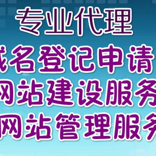 海南企業品牌網站建設,海南網站域名申請注冊