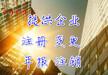 南昌公司注册基本步骤,代理注册成立南昌公司