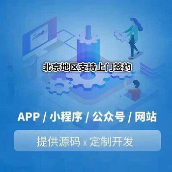 網站建設小程序公眾號開發制作APP制作美團抖音運營
