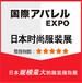 日本東京國際時尚服裝服飾展覽會