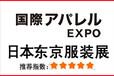 2019/2020FWT_日本東京國際服裝服飾展覽會