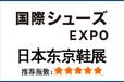 2019(秋)-2020(春)日本东京国际服装服饰展览会