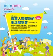 Interpets2019日本東京寵物展丨國際寵物用品展圖片