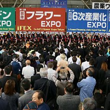 金秋十月-2019年日本最大的园艺户外、农业技术及五金工具博览会!