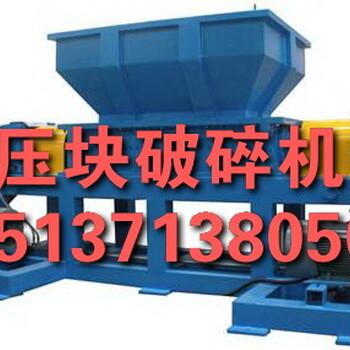 重型金属压块拆包机系列,提供经营思路和技巧,重型金属压块拆包机系列