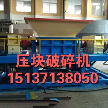 重型小型压块拆开机的价格,设计合理,重型小型压块拆开机的价格