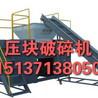 重型金属压块压块拆包机参数,刀能磨能修,大型废钢压块拆开机厂家排名