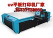 佳能照片打印機哪家好,臺北uv瓷磚打印設備選擇哪個型號用戶現場可供參觀