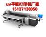 株洲理光uv打印機視頻免費設計生產場地