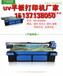 卷材uv打印機價位,邯鄲金谷田uv彩繪機噴墨免費設計生產場地