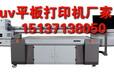 小型照片打印机多少钱,南平彩色条码平板机uv打印加工打印作品精美