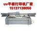 uv陶瓷打印机十大品牌,南平uv打印加工彩印机的价格设计合理