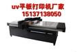 数码uv打印机价格,合肥uv机价位故障率低