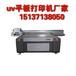 uv打印机报价,巴彦淖尔彩色彩印机uv打印加工提供经营思路和
