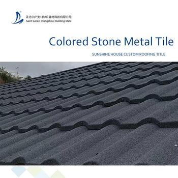 荆州平改坡屋面翻新---圣戈邦彩石金属瓦厂家直供