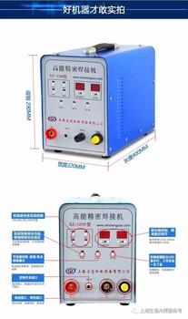 SZ-1200高能精密焊接機