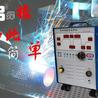 SZ-GCS04多功能精密鋁焊機