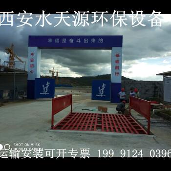 渭南工地洗轮机报价西安水天源环保
