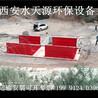 铜川煤厂洗车台