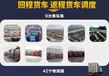 順義到南京9.6米13米貨車出租