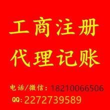 吉人自有天相代办西城区股权变更转让新公司设立提供一手注册地址